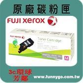 富士全錄 Fuji Xerox 原廠紅色碳粉匣 CT201593