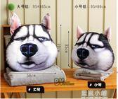 個性狗狗頭午睡辦公室汽車哈士奇枕頭二哈抱枕被子兩用靠墊靠枕毯 藍嵐