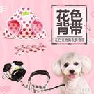 狗狗牽引繩寵物胸背帶保護舒適型泰迪狗鏈子小型犬狗外出繩子用品 qz2589【甜心小妮童裝】