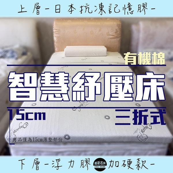 【嘉新名床】有機棉可折式 智慧紓壓床《15公分/特殊4尺》