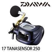漁拓釣具 DIAWA 17 TANASENSOR 250 (兩軸捲線器)