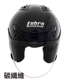 Lubro安全帽,AIR TECH,碳纖維