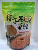 隆一~椰子花蜜糖350公克/包  ~贈喜馬拉雅山玫瑰鹽130公克/包~限量特惠中~