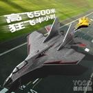 遙控玩具 遙控飛機滑翔機超大戰斗機專業泡沫航模固定翼無人機兒童玩具禮物 新年禮物YJT