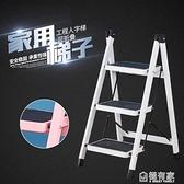 梯子家用摺疊梯凳多功能扶梯加厚鐵管踏板室內人字梯三步梯小梯子  ATF  全館鉅惠
