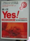【書寶二手書T2/電腦_YHV】讓人說 YES!企劃書‧提案‧報告:商用範例隨選即用PowerPoint_渡邊 克之