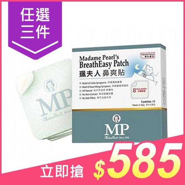【任3件$585】珮夫人 安全舒適鼻爽貼 升級版(盒裝)5入【小三美日】
