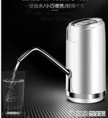 抽水機 桶裝水抽水器電動 農夫山泉5升飲水機家用充電壓水器 自動上水器 快速出貨