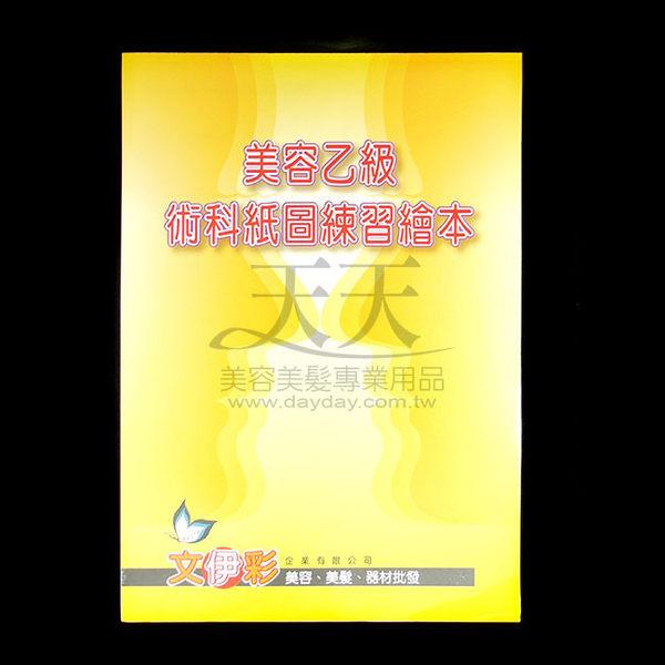 【美容乙級考試】文伊彩 美容乙級術科紙圖繪本 [21207]