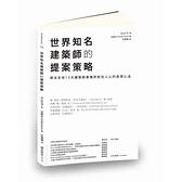 世界知名建築師的提案策略(師法全球15大建築師事務所抓住人心的表現心法)