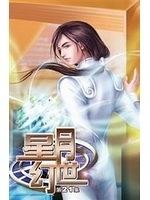 二手書博民逛書店 《星月幻世(21)》 R2Y ISBN:9861718702│夜神舞