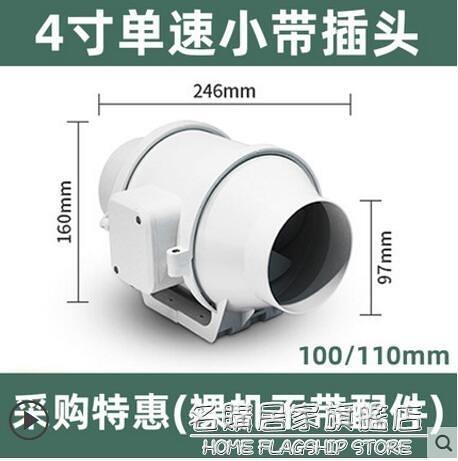 諾爾奇管道風機強力靜音6寸4寸8寸換排氣扇廚房家用衛生間抽風機 NMS名購新品
