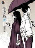 (二手書)蒼空時雨