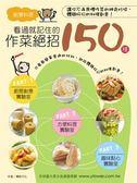 (二手書)看過就記住的作菜絕招150種