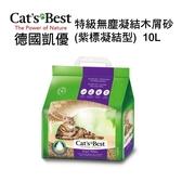 德國凱優Cat's Best-特級無塵凝結木屑砂(紫標凝結型) 10L/5kg