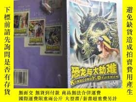 二手書博民逛書店恐龍與大劫難罕見恐龍系列科幻小說3Y12323 藍強 福建少年兒