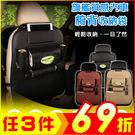 旗艦質感汽車椅背收納袋【KL16004】...