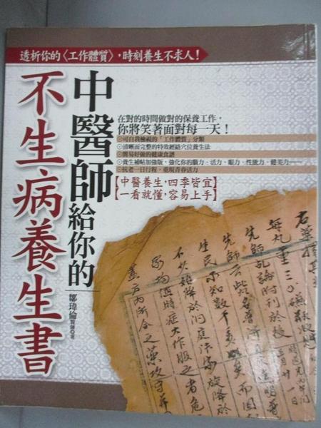 【書寶二手書T1/養生_GIN】中醫師給你的不生病養生書_鄒瑋倫