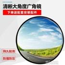 反光凸透鏡 車庫鏡廣角鏡 100cm 交通設施 路口安全鏡 道路轉彎鏡YJT 暖心生活館