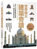 世界偉大建築奇蹟:全球6大文明建築藝術深度解剖‧5大洲、240處極致建...【城邦讀書花園】