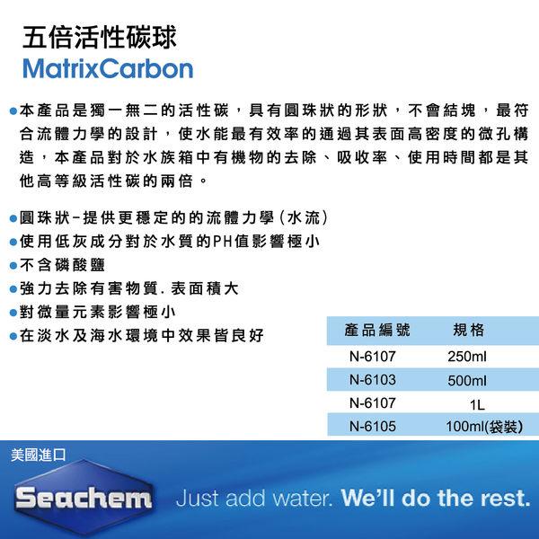 Seachem西肯 五倍活性碳球【500ml】除臭 去色 淨水 去毒 淡海 魚事職人