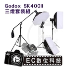 【EC數位】Godox SK400II ...