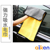 強力吸水毛巾 洗車布 擦車吸水大毛巾 擦車布 廚房 加厚 抹布  J2220-004 【艾肯居家生活館】