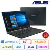 ASUS 華碩 X560UD-0091B8250U 閃電藍特士版 256SSD+1TB