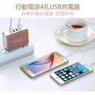 智能USB手機充電頭 4孔旅行充電器