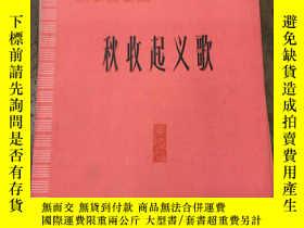 二手書博民逛書店秋收起義歌:鋼琴獨奏曲(77年一版一印罕見品好)Y26245 張