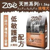 送二合一飲水器*KING WANG*加拿大Zoe《挑嘴犬低敏護膚配方》火雞肉+鷹嘴豆+番薯 (大顆粒) 11.5kg