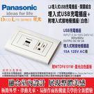 Panasonic 國際牌星光系列 WN...