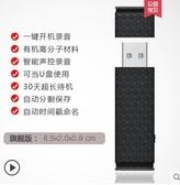 錄音筆U盤錄音器專業高清降噪超長待機MP3隨身聽上課用便攜式大容 -風尚3C