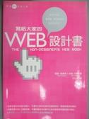 【書寶二手書T6/網路_XFS】寫給大家的WEB設計書_羅蘋.威廉斯