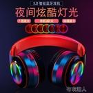 發光藍芽耳機頭戴式重低音華為OPPO無線耳麥安卓蘋果手機電腦通用 快速出貨