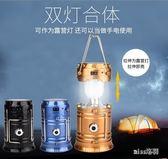 手電筒強光野營超亮太陽能露營多功能可充電手提燈 JL1775『miss洛雨』TW