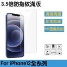 免運【高清高透光-全透滿版】3.5倍防指紋 9H 玻璃貼 防水 防塵 iPhone12 Pro Max Mini iPhone12 螢幕保護貼