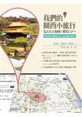 (二手書)我們的關西小旅行:用智慧型手機和Gooogle Map輕鬆自助行