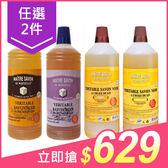 【任2件$629】法國 MAITRE SAVON 玫翠思 亞麻油黑肥皂(1000ml) 款式可選【小三美日】