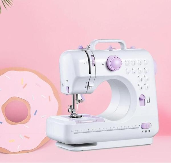 芳華縫紉機家用帶鎖邊吃厚電動新款小型全自動手持多功能台式505a 魔方數碼