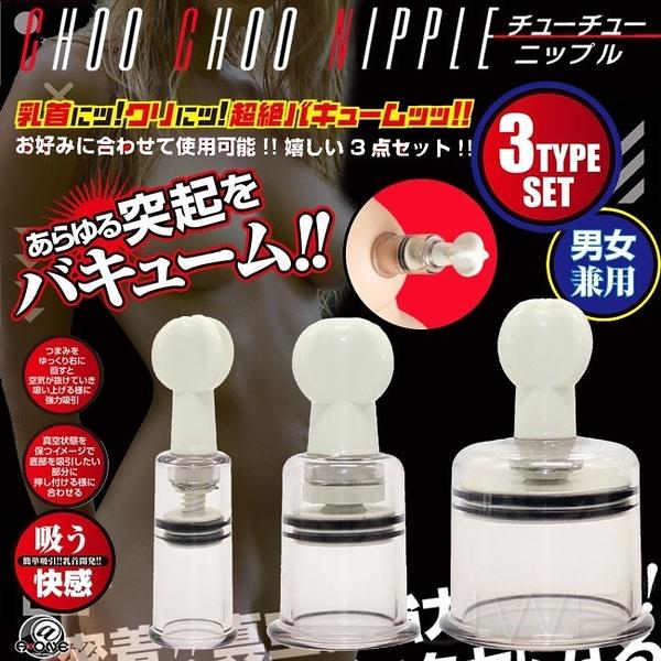 日本A-ONE CHOO CHOO NIPPLE 乳頭陰部吸吮器