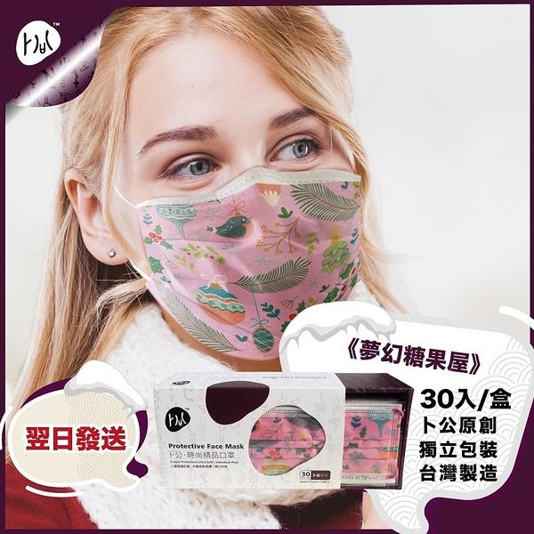【卜公家族】《夢幻糖果屋 》時尚口罩, 3層防護 30片/盒 禮盒裝~ 台灣製造