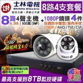 監視器 8路4支套餐 士林電機 5MP 8路4聲主機DVR +4支1080P 戶外防水 室內攝影機 AHD/TVI H.265 台灣安防