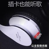 頭戴式耳機 耳機頭戴式 藍芽重低音無線音樂手機電腦電視耳麥帶話筒