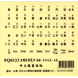 電腦鍵盤貼紙 霧面透明底~黑色字~鍵盤貼紙 (PQ0123)