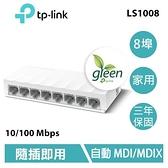 TP-LINK LS1008(UN) 8埠 10/100Mbps 桌上型交換器