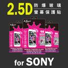 【MQueen膜法女王】SONY XZs XZ 2.5D 防爆玻璃螢幕保護貼 鋼化 9H 高透光