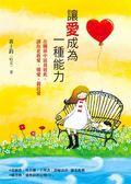 (二手書)讓愛成為一種能力:在關係中滋養彼此,讓你更敢愛、懂愛、親近愛