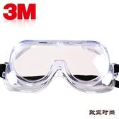 正品 3M1621AF 防霧護目鏡防塵防風沙噴漆化學抗沖擊眼鏡1621眼罩