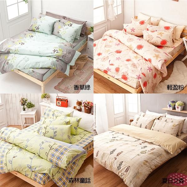 床包 / 雙人【熱銷純棉-多款可選】含兩件枕套  100%純棉  戀家小舖台灣製AAC201